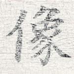 Carta Kanji