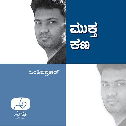 Mukta Kana – New column on Avadhi