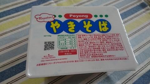 peyong01