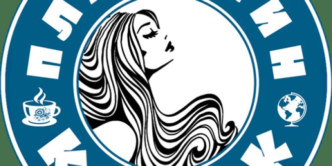 Frauenmond iliti Ženski mesec