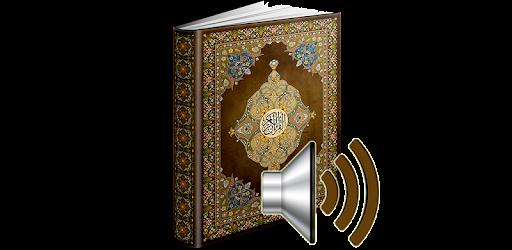Le Coran MP3 [Français] captures d'écran