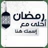 تهاني رمضان 2021 بإسمك - أكتب اسمك في صوره رمضان app apk icon