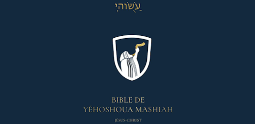 Bible de Yéhoshoua Mashiah captures d'écran