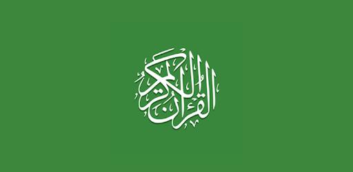 Al Quran (Tafsir & by Word) captures d'écran