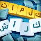 كلمات كراش - لعبة تسلية وتحدي من زيتونة for PC