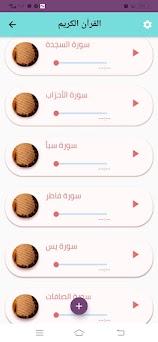 Al Quran alkarim- القرآن الكريم Capturas de pantalla
