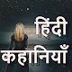 मजेदार हिंदी कहानियां : हर तरह की रोमांचक कहानियां for PC
