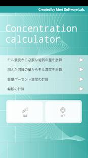 濃度計算機 - Google Play のアプリ