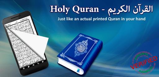 HOLY QURAN - القرآن الكريم captures d'écran