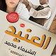 رواية العنبد للكاتبة الشيماء محمد كاملة pdf for PC