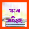 telecharger বাংলা সাহিত্য apk
