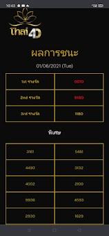 Thai4D Capturas de pantalla