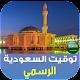 الأذان و أوقات الصلاة في السعودية for PC