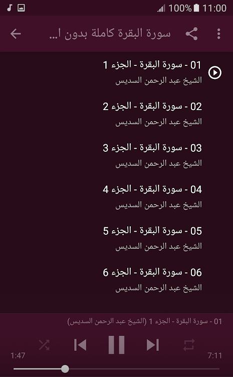 Sourate Al Baqara Soudais : sourate, baqara, soudais, Sourate, Baqara, Sheikh, Sudais, Offline, (Android, Apps), AppAgg
