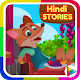 Kids Top Hindi Stories - Offline & Moral Stories for PC