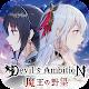 Devil's Ambition: Idle challenge for PC