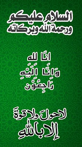 Tulisan Inalilahi Wainalilahi Rojiun : tulisan, inalilahi, wainalilahi, rojiun, Innalillahiwainnailaihirojiun, Arabic, Words