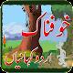 Danger Stories-Best Khofnaak Kahaniyan for PC