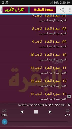 Sourate Al Baqara Soudais : sourate, baqara, soudais, Download, Sourat, Baqara, Al-Sudais, Offline, AppKiwi, Downloader