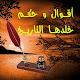 أقوال و حكم خلدها التاريخ صور و عبارات for PC
