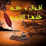 telecharger أقوال و حكم خلدها التاريخ صور و عبارات apk