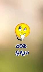 Telugu Funny Questions Images : telugu, funny, questions, images, Chilipi, Prasnalu, Telugu, Funny, Questions, APKDownload.com