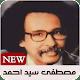 اغاني مصطفى سيد احمد كاملة for PC