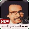 telecharger اغاني مصطفى سيد احمد كاملة apk
