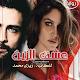 رواية عشق الزين كاملة صوتية وpdf للكاتبة زينب محمد for PC