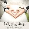 تهنئة زواج - صور وعبارات تهنئة الزواج للعروسين app apk icon