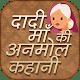 Dadi Maa ki Anmol kahaniyan - दादी की अनमोल कहानी for PC