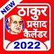 Thakur Prasad Calendar 2022 : Hindi Panchang 2022 for PC