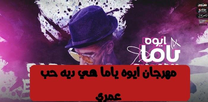 مهرجان ايوه ياما هي ديه حب عمري عصام صاصا الكروان Capturas de pantalla