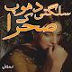 Sulagti dhoop ka sahra Urdu Novel Offline for PC