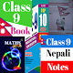 NEB Class 9 Solutions Books Notes Question Paper for PC