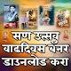 Marathi Banner Wallpaper for Birthday, Festival for PC