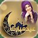 Bakra Eid Photo Frames for PC