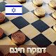 דמקה חינם בעברית - דמקה לשניים, דמקה ל2 שחקנים for PC