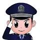 شرطة الأطفال - مكالمة وهمية for PC