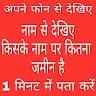 telecharger Jamin kiske naam hai | Bhulekh | bhu naksha guide apk