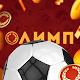 Олимп - спортивный криз for PC
