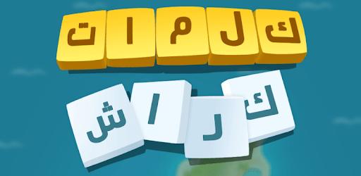 كلمات كراش - لعبة تسلية وتحدي من زيتونة captures d'écran