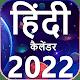 Hindi Calendar 2022 HD for PC