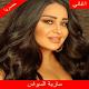 اغاني ساريه السواس قديم for PC