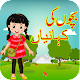 Bachon ki Urdu Kahaniyan- Kids Stories in Hindi for PC
