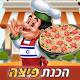 משחק הכנת פיצה - להכין פיצה כמו שף (משחק אוכל) for PC