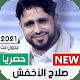 صلاح الأخفش 2021 بدون نت | كل الأغاني for PC