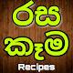 Rasa Kema Recipes for PC