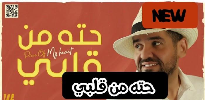 اغنية حته من قلبي -حسين الجسمي-بدون نت 2021 Capturas de pantalla