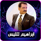 Ibrahim Tatlıses | All songs for PC